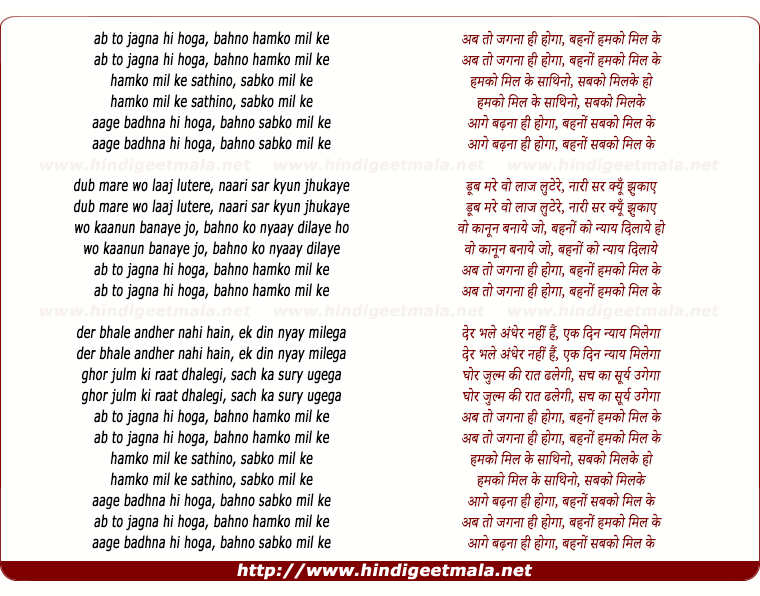 lyrics of song Ab To Jagna Hi Hoga