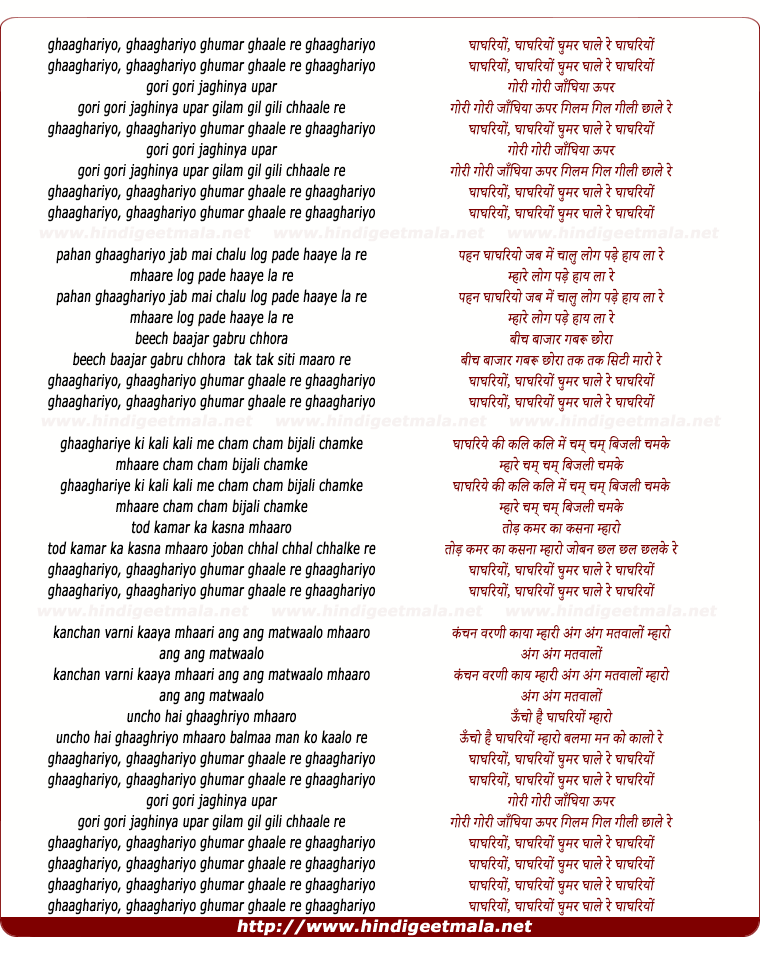 lyrics of song Ghaghario