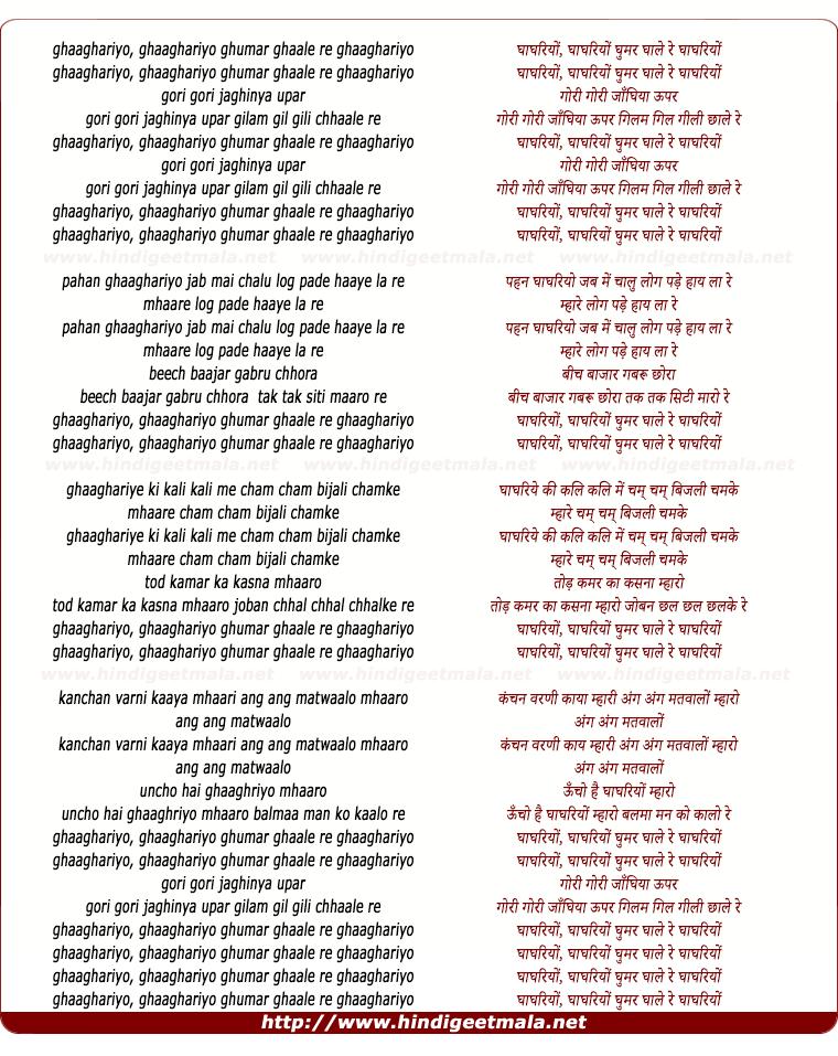 lyrics of song Ghaaghariyo Ghumar Ghaale Re