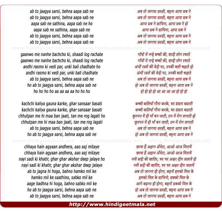 lyrics of song Ab To Jaagya Sarsi