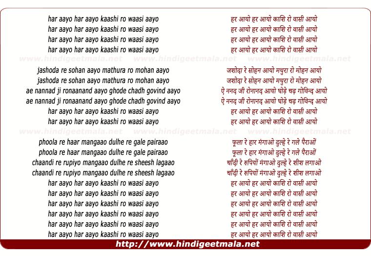 lyrics of song Har Aayo Kaashi Ro Waasi Aayo