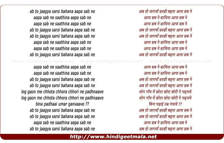 lyrics of song Ab To Jaagya Sarsi (Ii)
