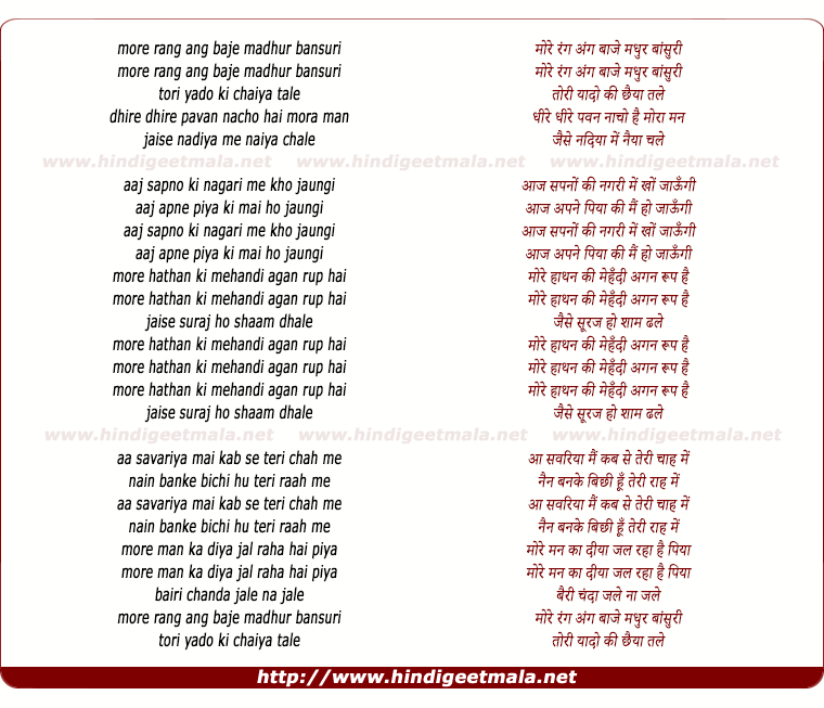 lyrics of song More Ang Ang
