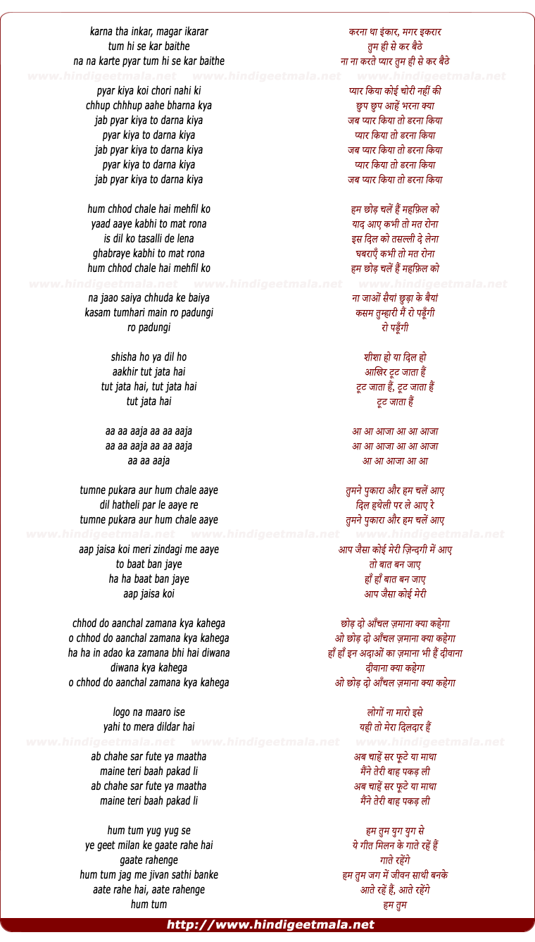 lyrics of song Karna Tha Inkar (Parody Song)