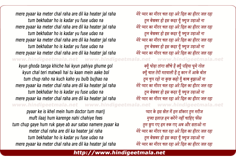 lyrics of song Mere Pyar Ka Metre
