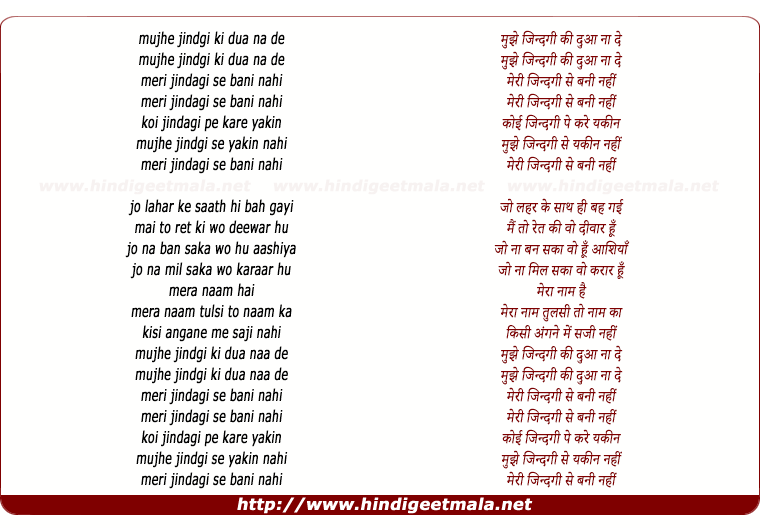 lyrics of song Mujhe Zindagi Ki Dua Na De (Female)