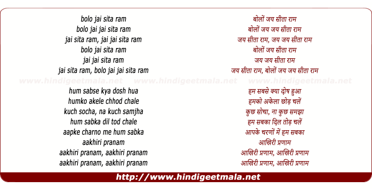 lyrics of song Bolo Jai Seeta Ram (Sad)
