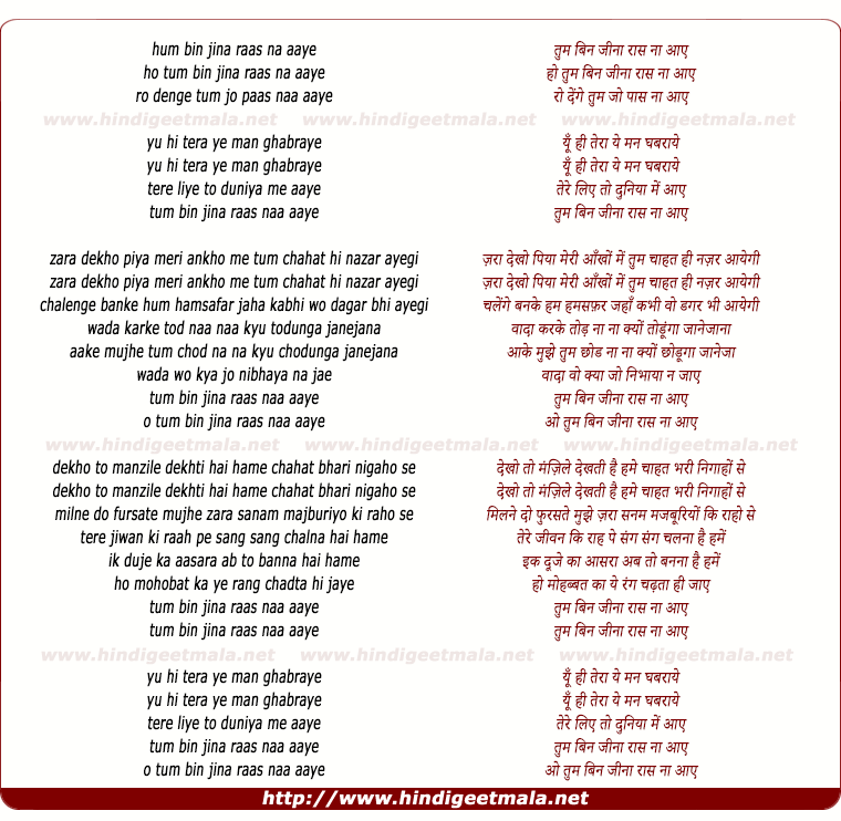 lyrics of song Tum Bin Jeena Raas Na Aaye
