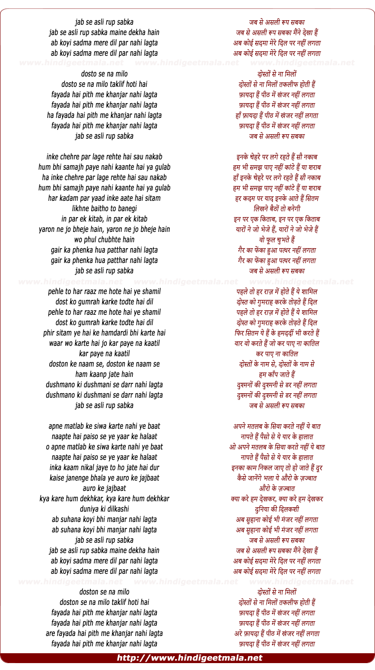 lyrics of song Doston Se Na Milo