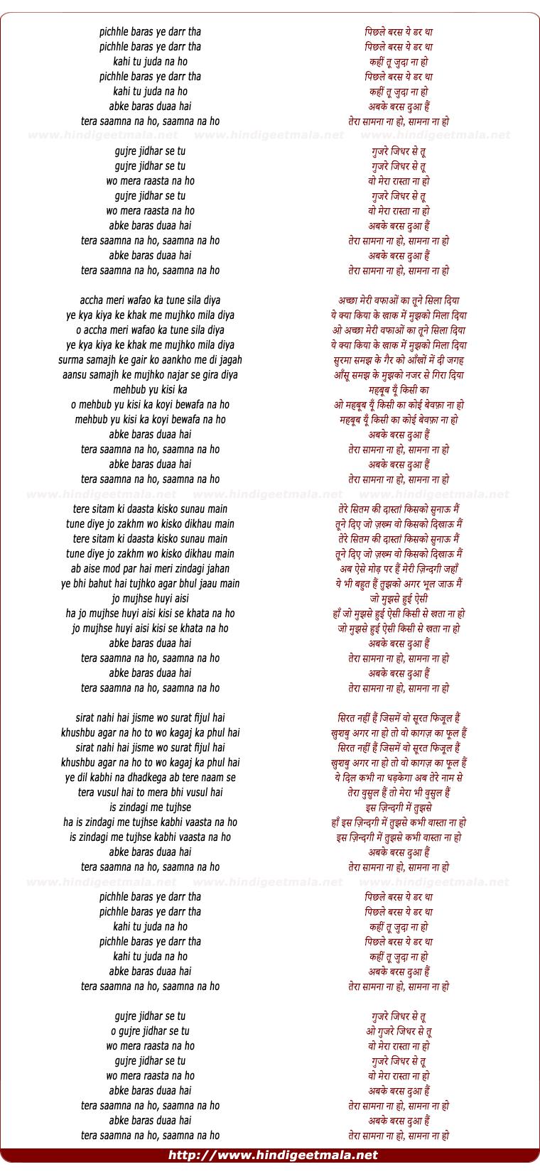 lyrics of song Ab Ke Baras Dua Hai