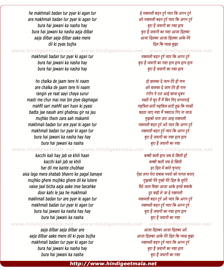 lyrics of song Makhmali Badan