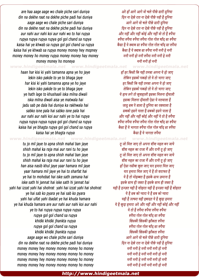 lyrics of song Aage Aage Woh Chale