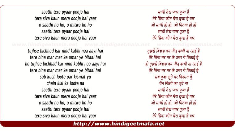 lyrics of song Saathi Tera Pyar (Male)