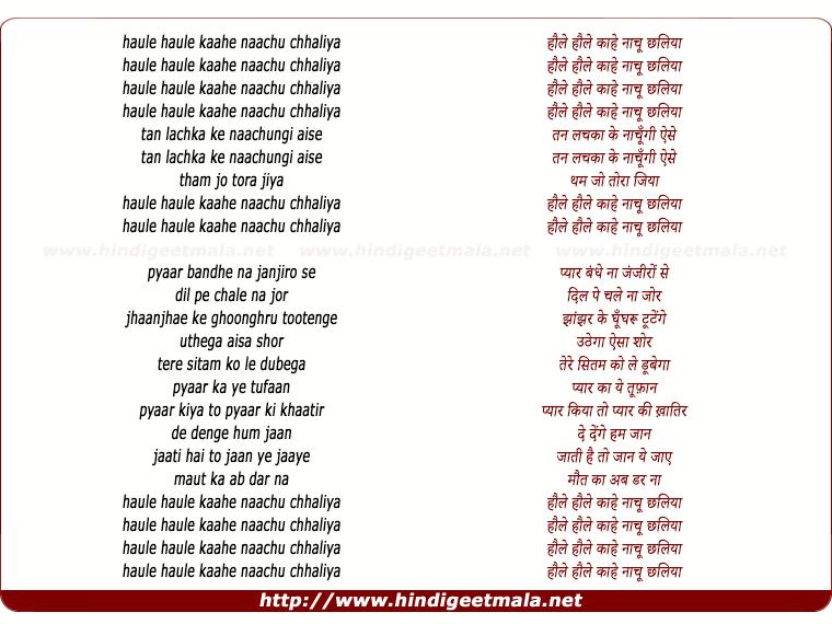 lyrics of song Haule Hole (Female)