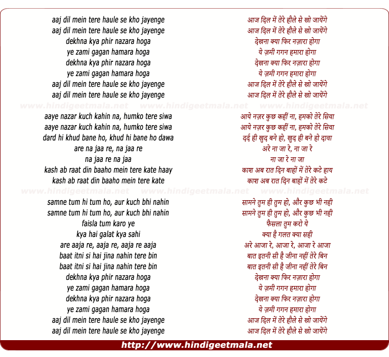 lyrics of song Aaj Dil Me Tere