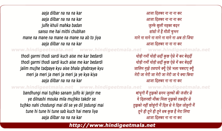 lyrics of song Aaja Dilbar Na Na Kar