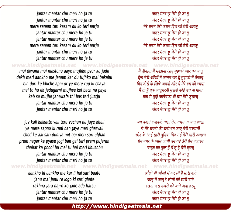 lyrics of song Jantar Mantar Chhu