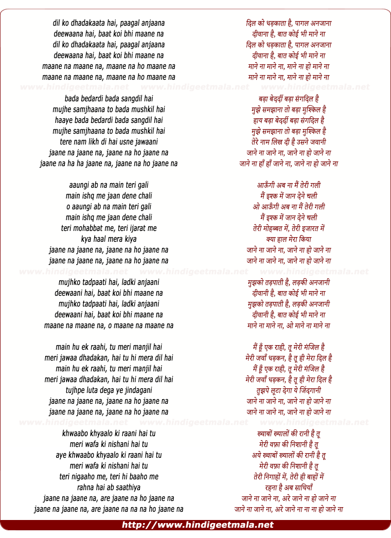 lyrics of song Bada Bedardi