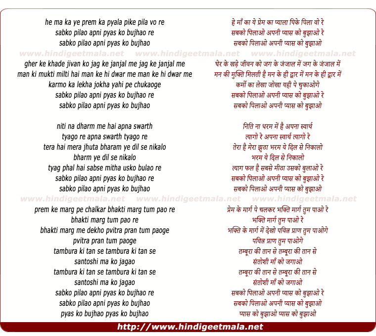 lyrics of song Sabko Pilao