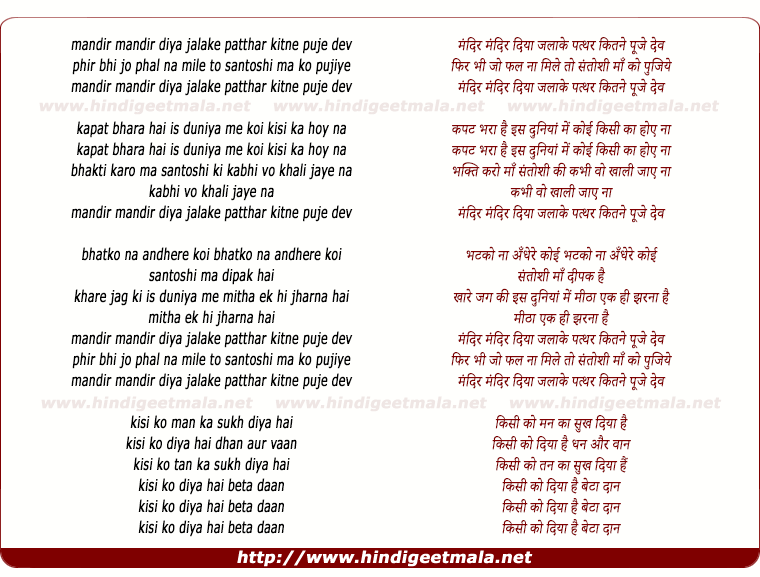 lyrics of song Mandir Mandir Diya