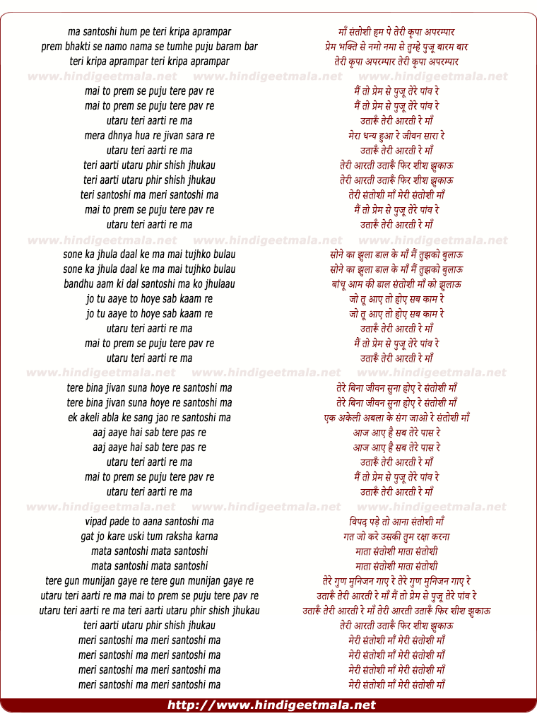 lyrics of song Utari Teri Aarti Maa