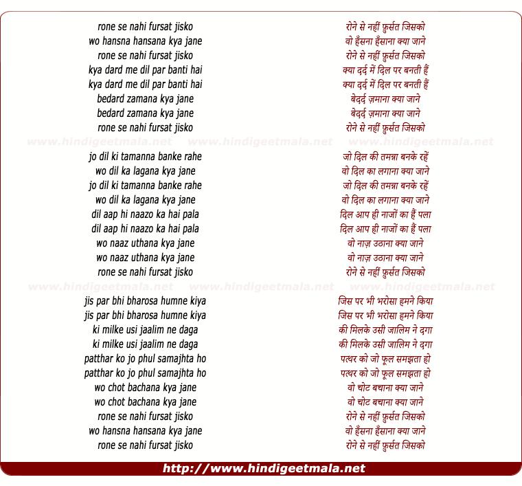lyrics of song Rone Se Nahin Fursat Jisko