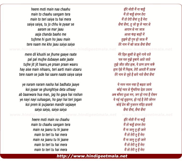 lyrics of song Heere Moti Mai Naa Chahu (Saiyyan)