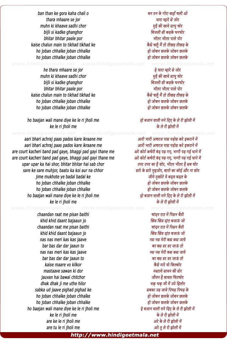 lyrics of song Joban Chhalke