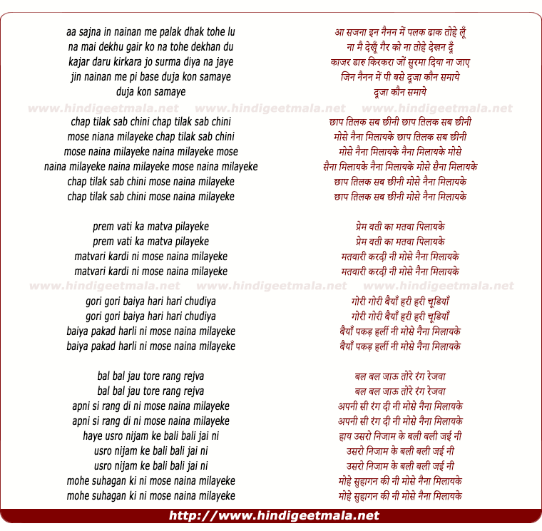 lyrics of song Chhap Tilak
