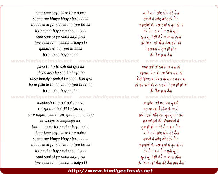 lyrics of song Jage Jage Soye Soye Tere Naina