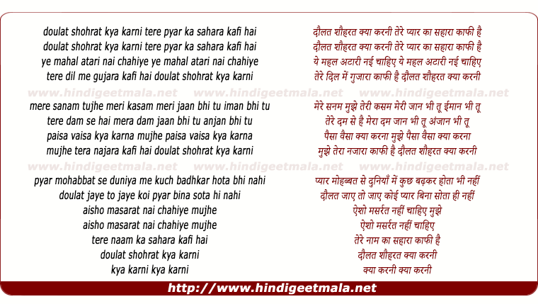 lyrics of song Daulat Shohrat
