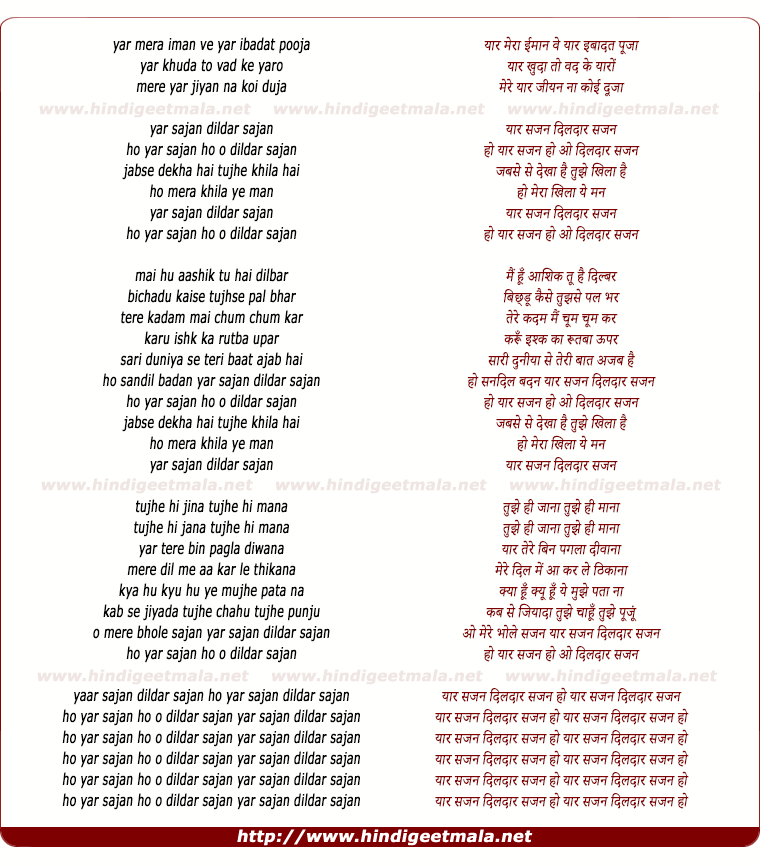 lyrics of song Yaar Sajan