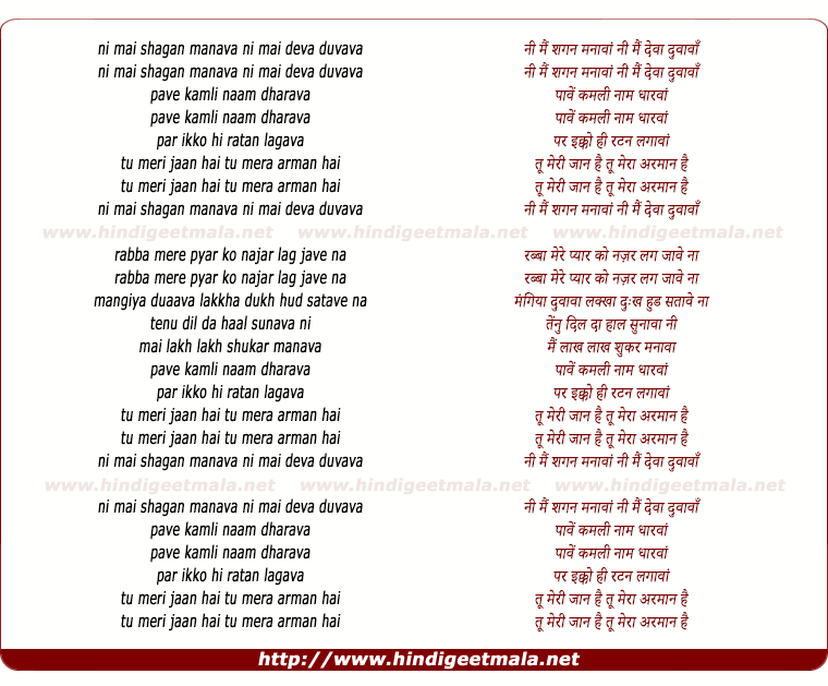 lyrics of song Tu Meri Jaan Hain