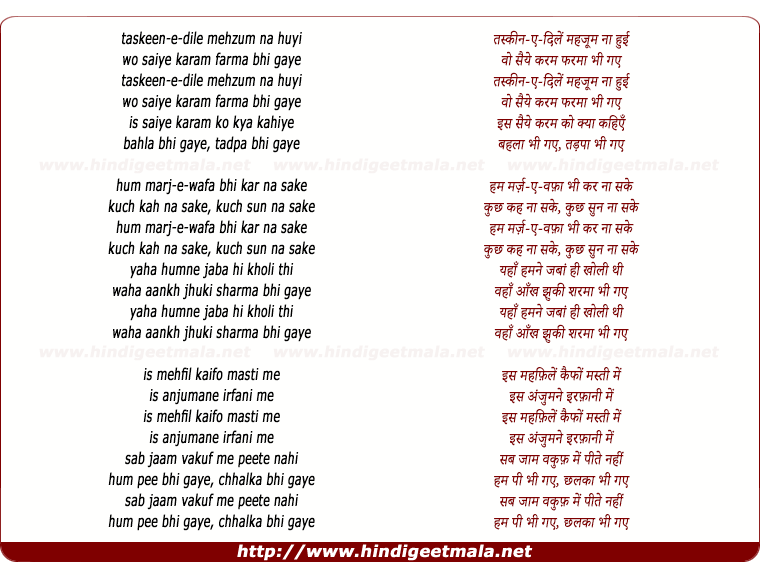lyrics of song Taskeen-e-dile Mehzoo Na Hui