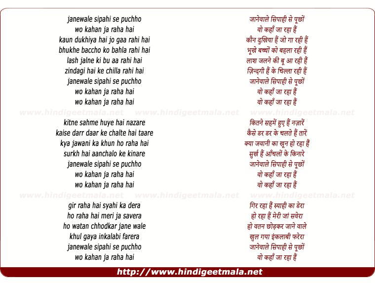 lyrics of song Jaanewale Sipahi Se Poocho
