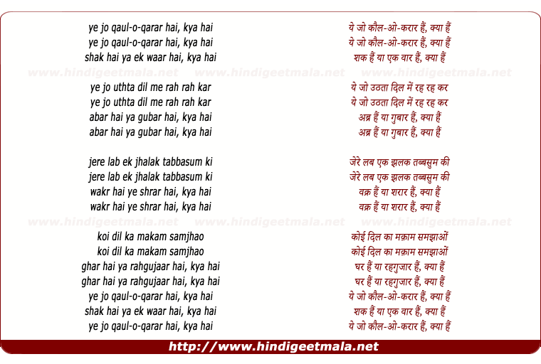 lyrics of song Yeh Jo Qaul-o-qaraar Hai