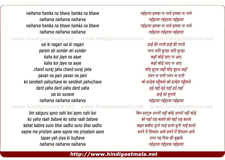 lyrics of song Naiharwa Hamko Na Bhave