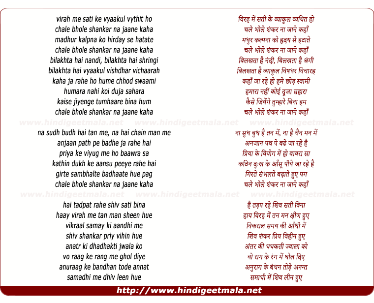 lyrics of song Virah Me Sati Ke Vyaakul Vythit Ho