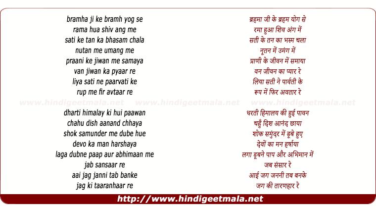 lyrics of song Bramha Ji Ke Bramh Yog Se