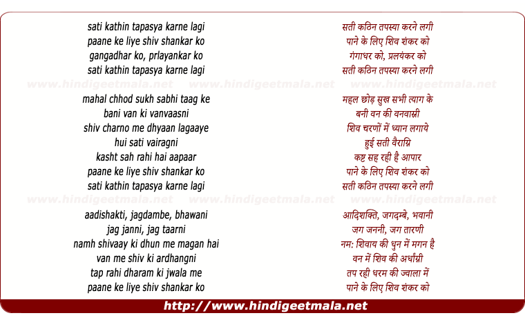 lyrics of song Sati Kathin Tapasya Karne Lagi