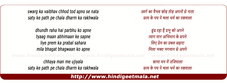 lyrics of song Swarg Ka Vaibhav Chhod