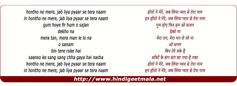 lyrics of song Hotho Ne Meri Jab Liya