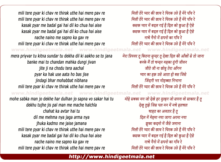 lyrics of song Mili Teri Pyaar Ki