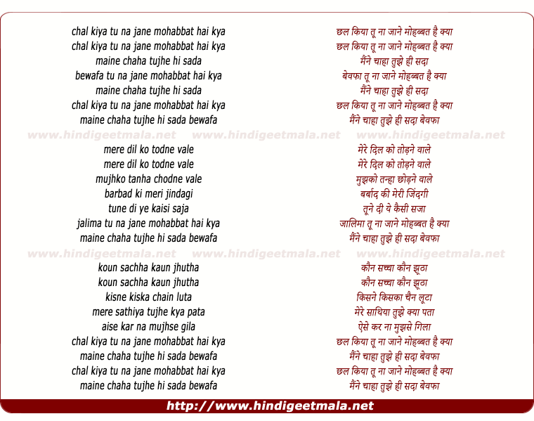 lyrics of song Chhal Kiya Tu