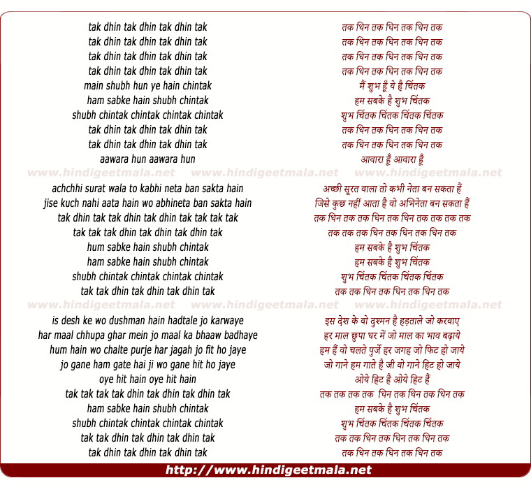 lyrics of song Tak Dhin Tak (II)