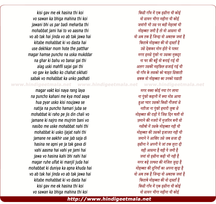 lyrics of song Kisi Gaon Me Ek Hasina Thi