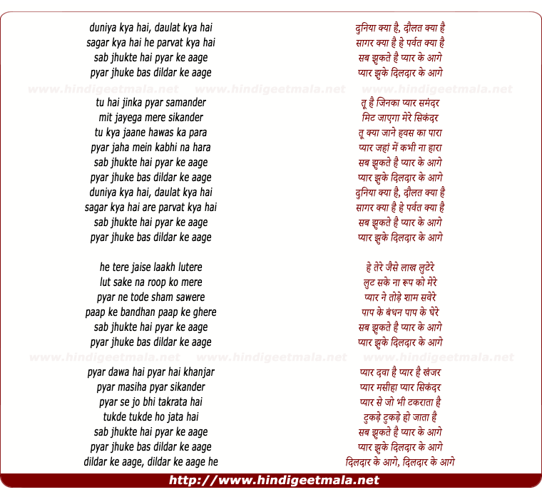 lyrics of song Mere Pyar Ke Aage