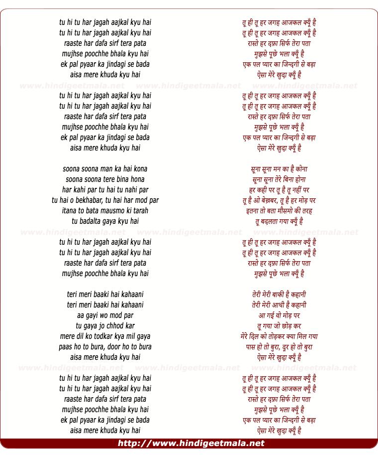 Ek Paas Hai Tu Babu Song Lyrics: तू ही तू