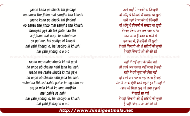 lyrics of song Hai Yehi Zindagi (Ii) (Irfan)