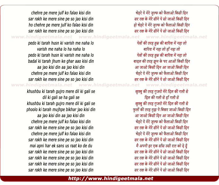 lyrics of song Kisi Din